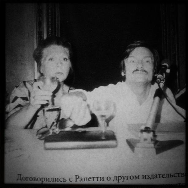 Андрјеј и Лариса на прес-конференцији